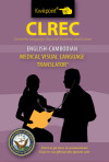 CLREC English-Cambodian Medical Translator [Digital Version]