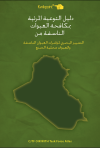 Iraq C-IED Visual Awareness Guide – Arabic Version